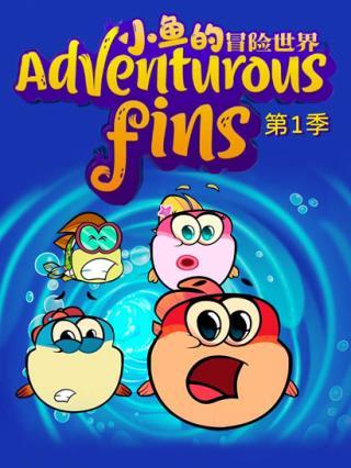 小鱼的冒险世界 第1季