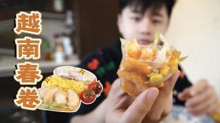 香喷喷的小烤鸡_20210805_人类高质量晚饭——越南春卷
