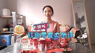 一起来吃吧_20210820_庆祝建党一百周年?用红色零食为祖国献礼!