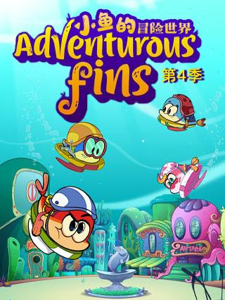 小鱼的冒险世界 第4季