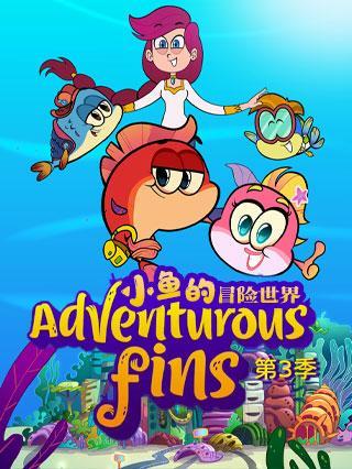 小鱼的冒险世界 第3季