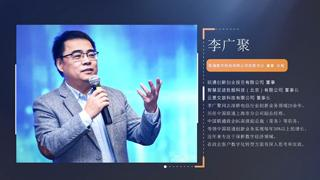连线中国_20210720_李广聚:数字化转型的领航者