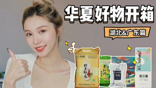 Zoey是佐伊_20210726_农产品盲盒?广东与湖北特色美食好物分享