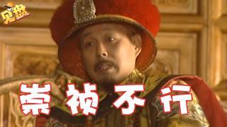 主播真会玩_20210811_【见盘】161:一篇预言了中国四百年盛世的网络神帖
