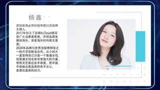 连线中国_20210714_杨鑫:A.Cloud来自云朵的设计