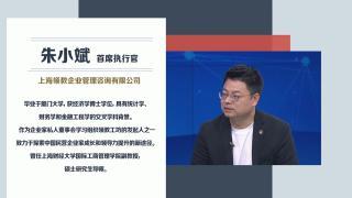 逐梦年代_20210816_朱小斌:助力企业发展