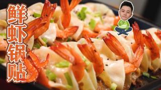 香喷喷的小烤鸡_20210902_一个锅贴一只虾口口爆汁!鲜虾锅贴