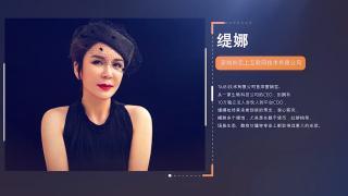 连线中国_20210831_缇娜:数商带动美好生活