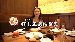 一起来吃吧_20210930_来杭州旅游当然要吃老字号杭帮菜,超高性价比!