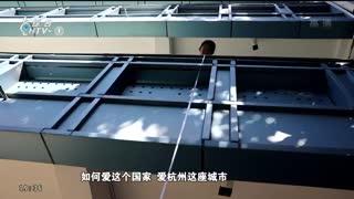 """杭州新闻联播_20210101_展望十四五 奋进新征程 让""""无形生产力""""更有力 打造一流营商环境"""