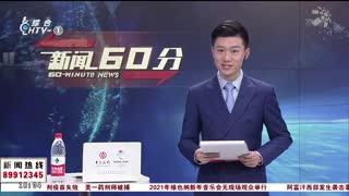 杭州新闻60分(01月02日)