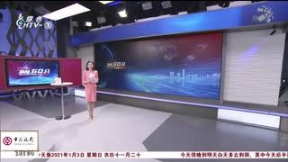 杭州新闻60分(01月03日)