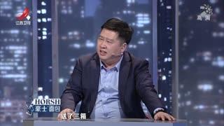 """金牌调解_20210103_我是家中""""小媳妇""""2"""