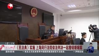 《民法典》实施 上海闵行法院依法判决一起撤销婚姻案