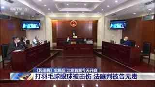 《民法典》实施后 北京首案1月4日开庭