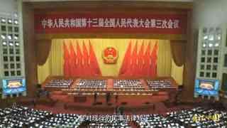 《廉政中国》之《民法典》正式施行