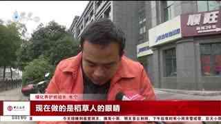 杭州新闻60分(01月05日)
