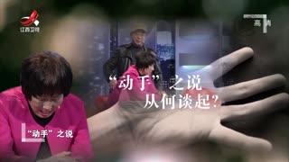 """金牌调解_20210105_""""空心人"""""""