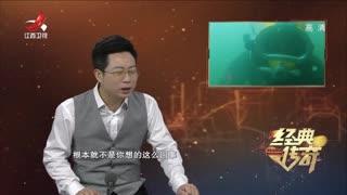 水下英雄 海军救捞部队大揭秘