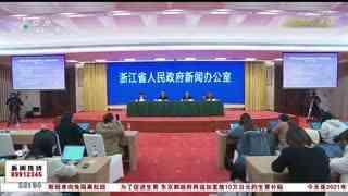 杭州新闻60分(01月07日)