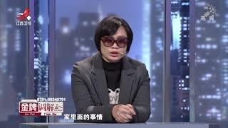 金牌调解_20210107_离婚欺骗