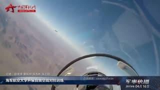 【军事快播】海军航空大学开展自由空战对抗训练[高清版]