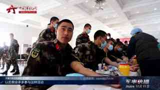 【军事快播】武警沈阳支队:新兵积极参与无偿献血活动
