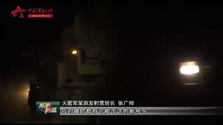 【军事快播】火箭军某旅跨昼夜拉动检验官兵应急能力