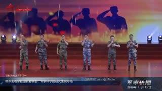 【军事快播】带你去看军校迎新春晚会:军事科学院研究生院专场