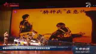 【军事快播】联勤保障部队第960医院开展临床护理技能知识竞赛