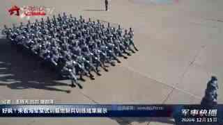 【军事快播】好飒!来看海军某试训基地新兵训练成果展示