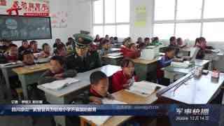 【军事快播】四川凉山:武警官兵为驻地小学开展国防教育