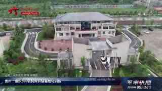 【军事快播】贵州:组织500名民兵开展基地化训练