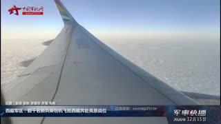 【军事快播】西藏军区:数千名新兵乘包机飞抵西藏奔赴高原战位