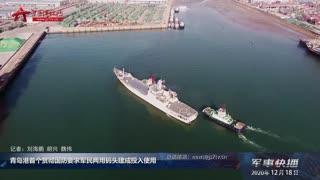 【军事快播】青岛港首个贯彻国防要求军民两用码头建成投入使用