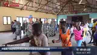 【军事快播】中国第六批赴南苏丹(朱巴)维和步兵营官兵全部凯旋回国