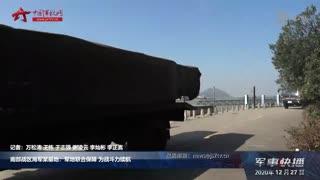 【军事快播】南部战区海军某基地:军地联合保障 为战斗力续航