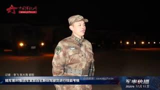 【军事快播】陆军第80集团军某旅百名新训驾驶员进行技能考核