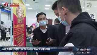 【军事快播】云南省开远市举办2020年退役军人专场招聘会