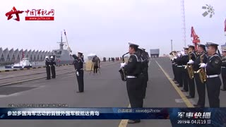 【军事快播】参加多国海军活动的首艘外国军舰抵达青岛[高清版]