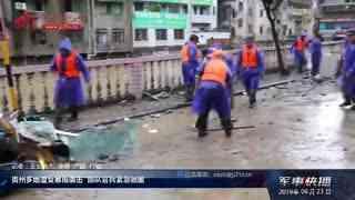 【军事快播】贵州多地遭受暴雨袭击 部队官兵紧急驰援[高清版]