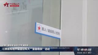 """【军事快播】江西省军地开展退役军人""""金融尊崇""""活动"""