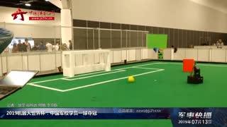 【军事快播】2019机器人世界杯:中国军校学员一球夺冠
