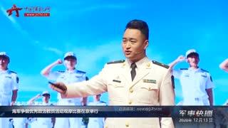 【军事快播】海军争做优秀政治教员活动观摩比赛在京举行
