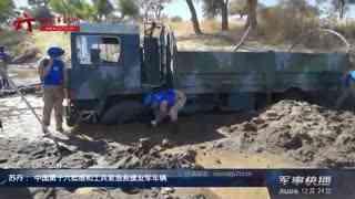 【军事快播】苏丹:中国第十六批维和工兵紧急救援友军车辆