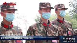 【军事快播】武警焦作支队:法律服务助力新战士成长
