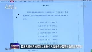 民法典颁布实施后浙江首例个人信息保护民事公益诉讼案宣判