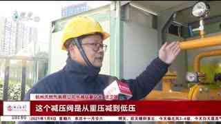 杭州新闻60分_20210109_杭州新闻60分(01月09日)
