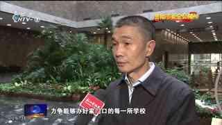 杭州新闻联播_20210110_本台短评:擦亮幸福示范标杆城市金字招牌