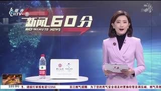 杭州新闻60分_20210111_杭州新闻60分(01月11日)